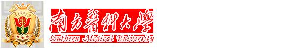 南方医科大学就业信息网